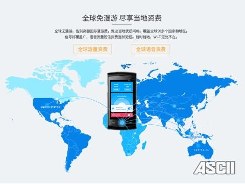 全世界SIM不要ローミングスマホ