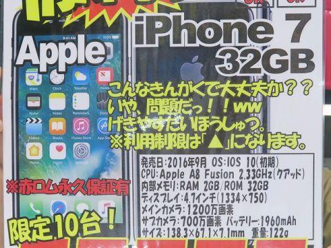 「iPhone特価」