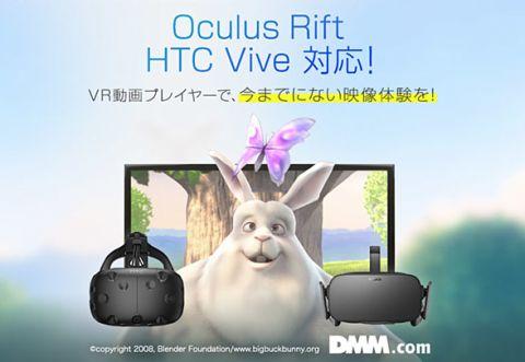DMM VR動画
