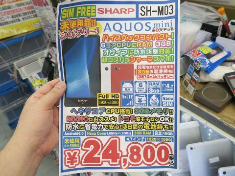 「AQUOS mini SH-M03」