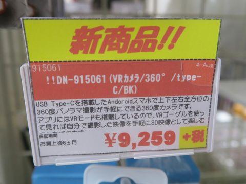 「USB Type-C接続 360度カメラ」