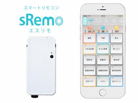 sRemoバージョンアップ