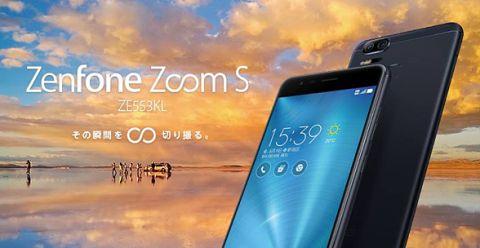 ASUS ZenFone ZOOM Sアップデート