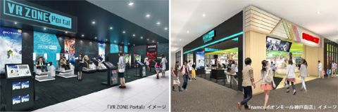 イオンモール神戸南にVR ZONE Portal