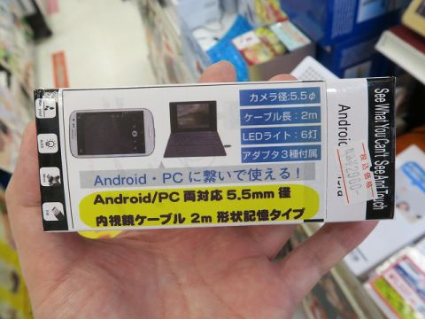 「Android_PC両対応5.5mm径内視鏡ケーブル」