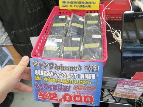 「ジャンクiPhone 4」