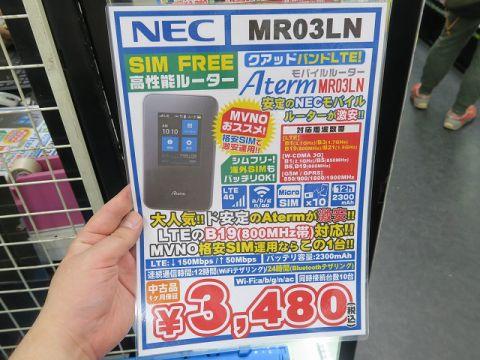 「Aterm MR03LN」