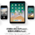 iOS 11の新機能をおさらい