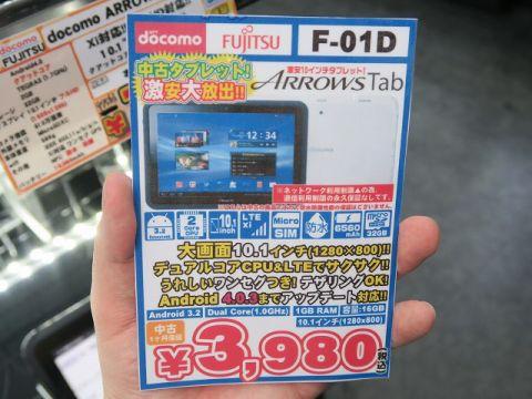 「ARROWS Tab LTE F-01D」