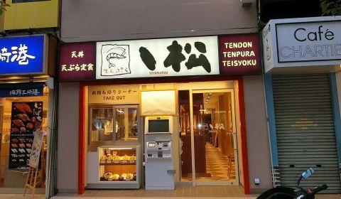 松屋フーズは9月30日、天丼・天ぷら定食の「ヽ松(テンマツ)」を神奈川県横浜市に開店する。