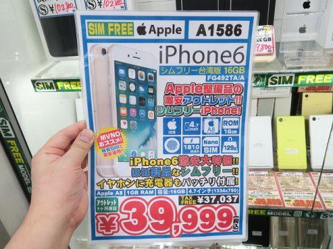 「iPhone 6アウトレット」