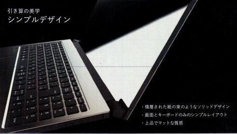 NEC 本気の超狭額縁15型モバイルノートPC