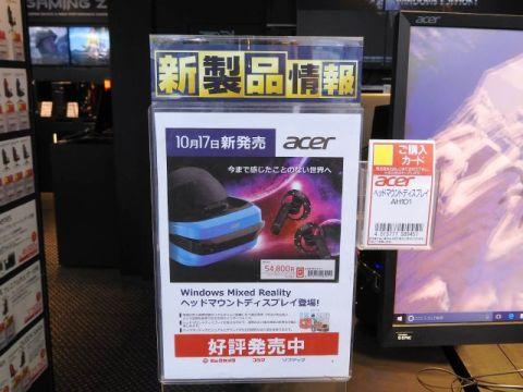Windows MR対応ヘッドセット、エイサー「AH101」の販売がスタート!