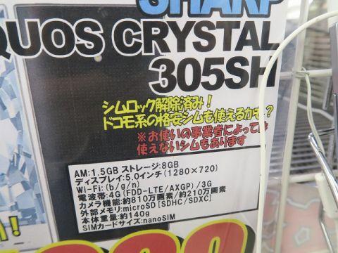 「AQUOS CRYSTAL 305SH」