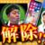 iPhone X顔認証vsザ・たっち