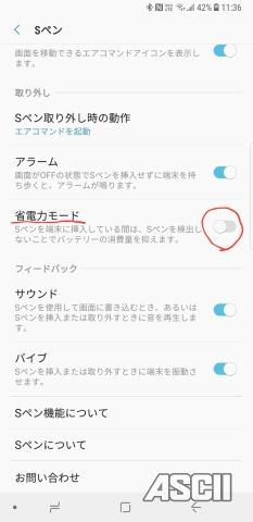Galaxy Note8 Sペン