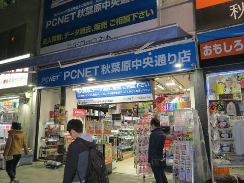 「PCNET閉店セール」