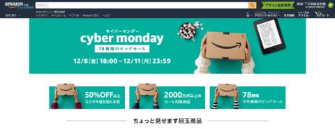 Amazon年末大セール 任天堂Switchなども