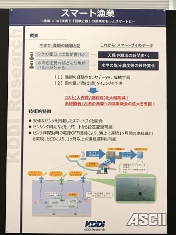 KDDIグループオープンラボin沖縄