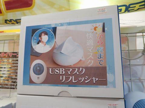 「USBマスクリフレッシャー」