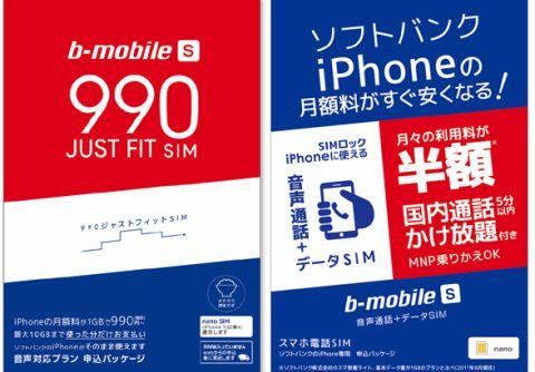 日本通信、おかわり課金機能強化