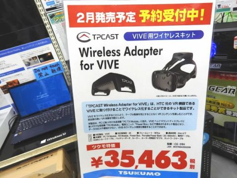 ケーブル配線とおさらば! 「VIVE」ワイヤレス化キットが予約受付中