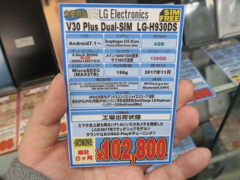 「LG V30+」