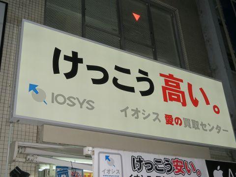 「イオシス新店舗」