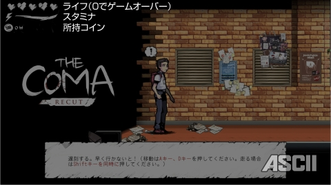 「The Coma: Recut」:Steam