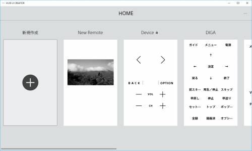 「HUIS UI CREATOR ソフトウェア」で新規リモコンを作成