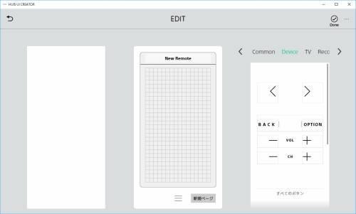 リモコン作成画面。中央がリモコン画面のプレビューで右が配置できるボタン、左が機能設定パネルだ