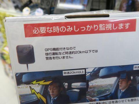 「居眠り&脇見運転警告システムアイキャッチャー」