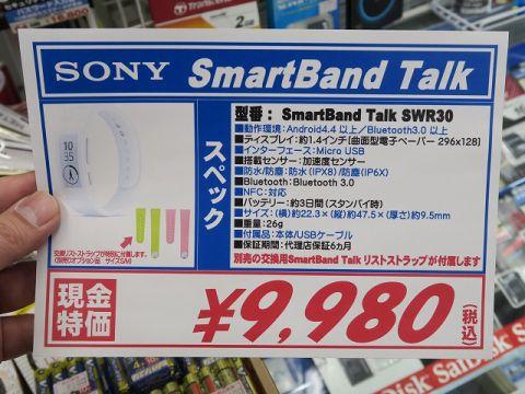 「SmartBand Talk」