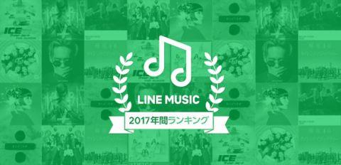LINE MUSIC 2017