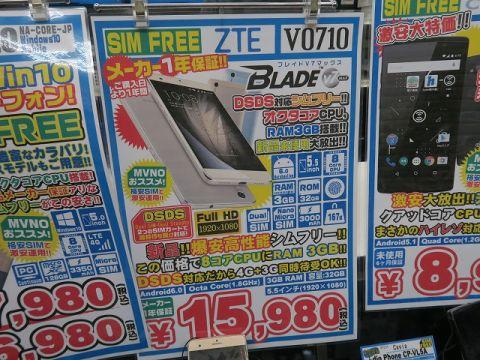 「Blade V7 Max」