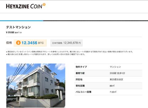 ビットコインで不動産売買できるサービス「HEYAZINE COIN」