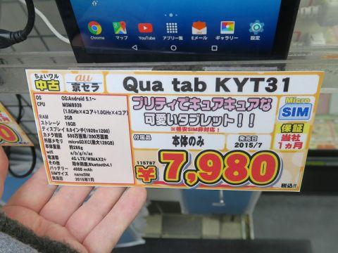 「Qua Tab KYT31」