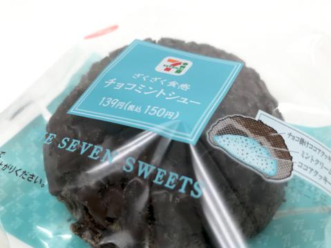 チョコミント系のアイスやスイーツなどが出ると「チョコミント好きならマスト!」といった紋切り型の感想を書いてしまうことに葛藤がないかと言われれば嘘になる。