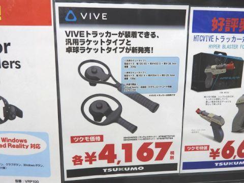 重さもリアルに再現したVRアクセ「VIVEトラッカー用ラケット」が発売