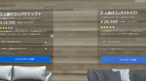 HoloLensで部屋をコーディネート
