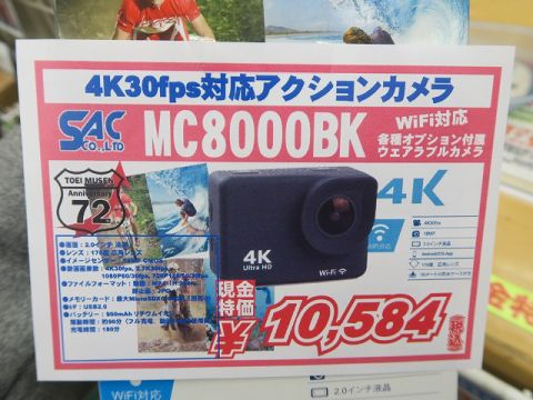 「MC8000BK」