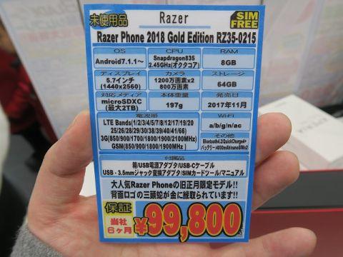 「Razer Phone Gold Edition」