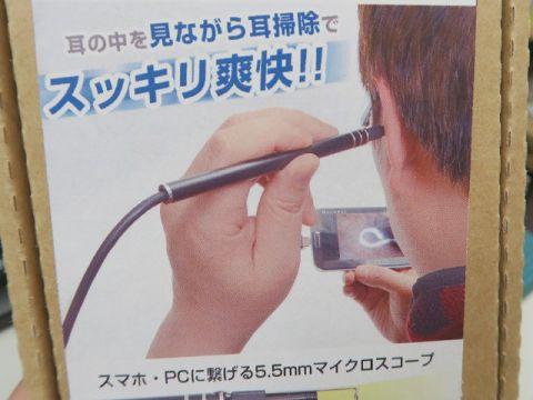 「爽快USBイヤースコープ」