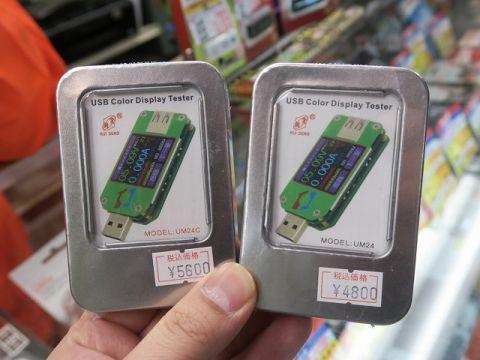 USBチェッカー