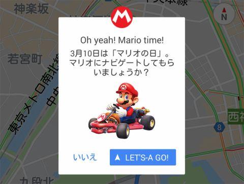 Googleマップマリオカート