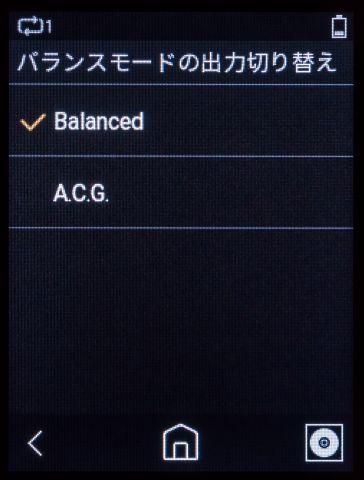 バランス接続特集