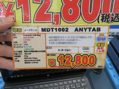 「MDT1002」