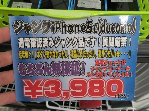 「iPhone 5c」