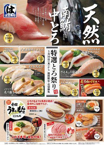はま寿司「特選とろ祭り」いろん...