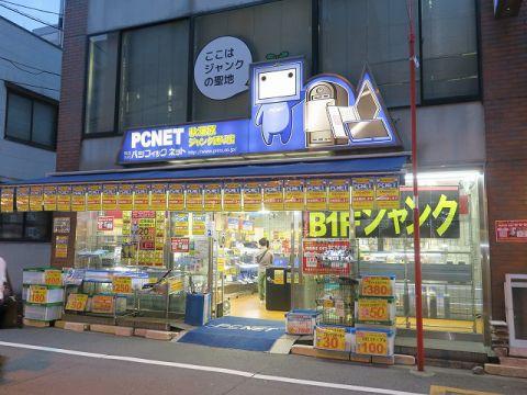 PCNET閉店